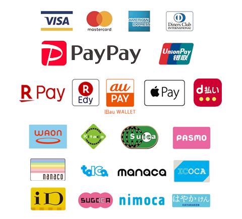 クレジットカード・電子マネー対応