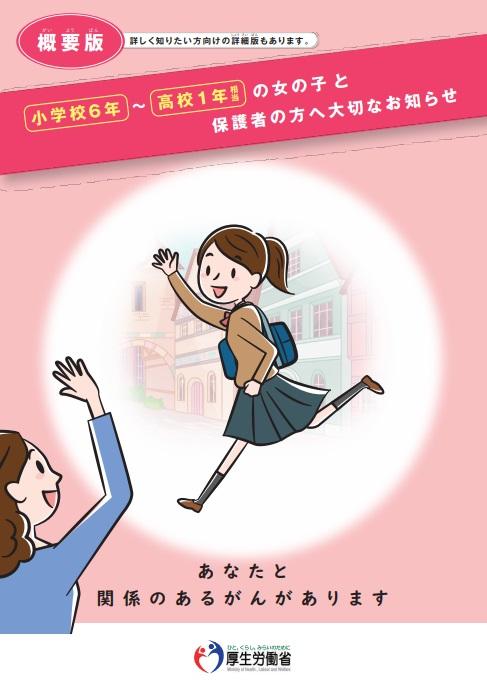 小学校6年~高校1年相当 女の子と保護者の方へ大切なお知らせ (概要版)