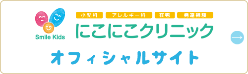 尼崎の小児科、にこにこクリニックのオフィシャルサイト
