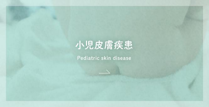 小児皮膚疾患