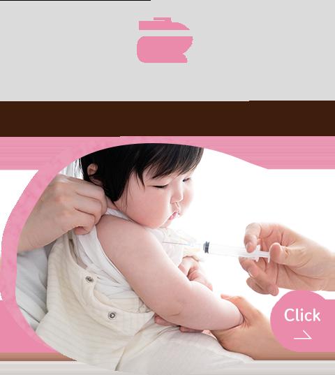 予約なしでも予防接種が可能
